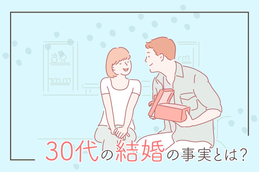 30代の結婚の現実とは?嫁入り評価額が低い人がやるべき5つのこと