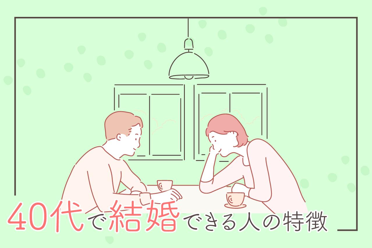 40代で結婚できる人の特徴とは?幸せを掴んだ人がやった5つのこと